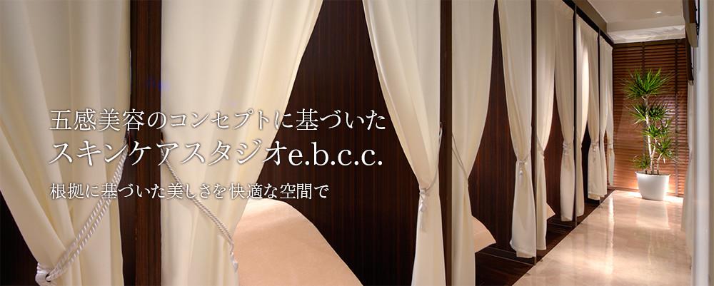 五感美容のコンセプトに基づいたスキンケアスタジオe.b.c.c.